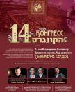 14-й съезд Всемирного конгресса бухарских евреев
