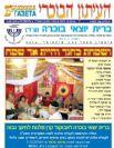 Бухарская газета: номер 242, Oктябрь 2014