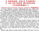 "Журнал ""Надежда"" № 239"