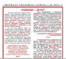 "Журнал ""Надежда"" № 240"