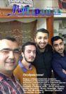 Мой Израиль #14 - Апрель 2017