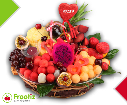 """סלסלת פירות """"אהבה s"""""""