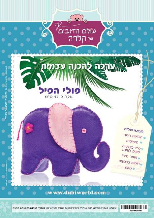 """ערכה לתפירה """"פולי"""" הפיל"""