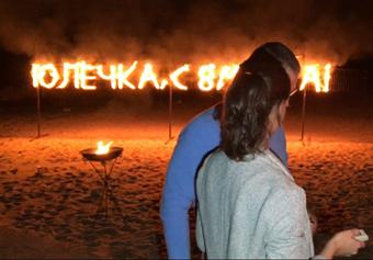 כתובת אש ברוסית
