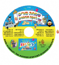 Purim songs- New CD