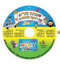 Purim songs- New CD