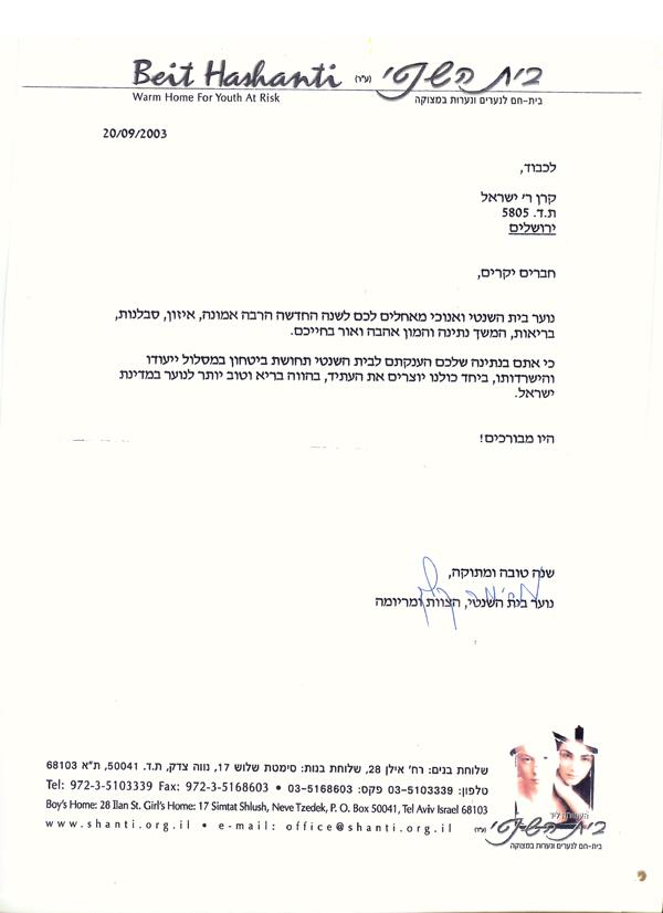 המלצת בית השנטי על קרן רבי ישראל דב אודסר