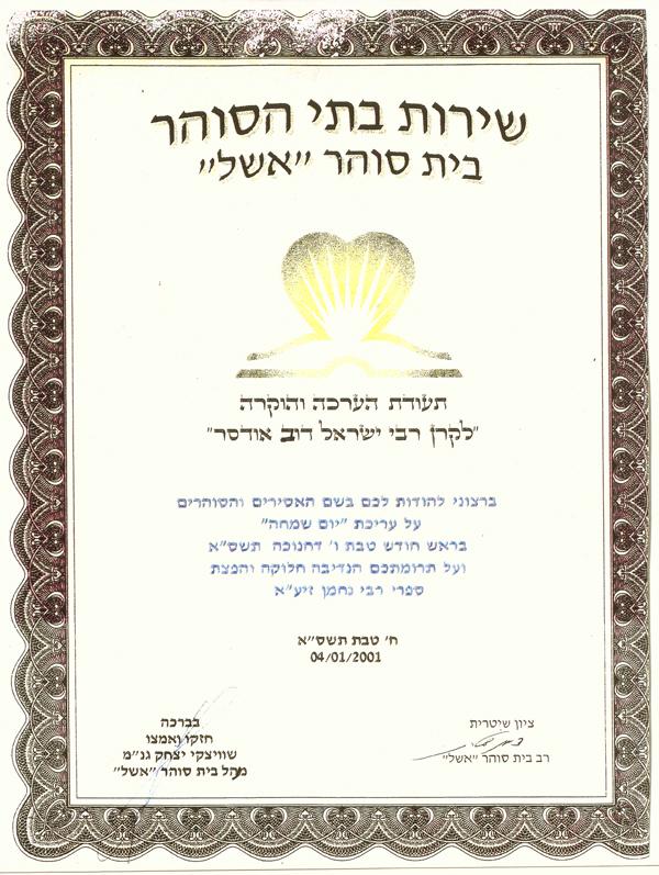 המלצה על קרן רבי ישראל