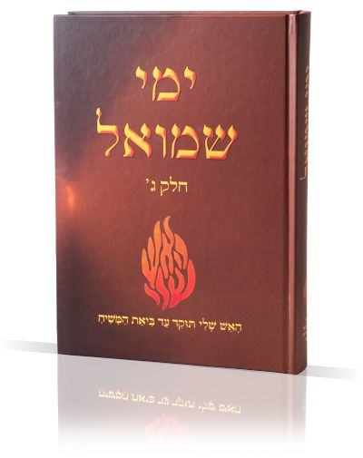 Breslov book | Yemey Shmuel Part 3