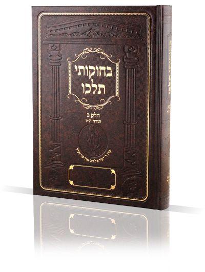 ספר בחוקותי ב' | קרן רבי ישראל דב אודסר