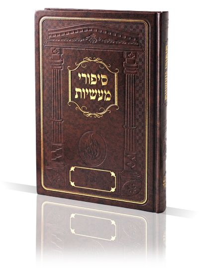 Breslov Book | Sippurey Maasiot with Yiddish