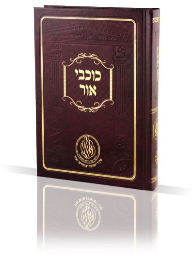 kochvei Or | Breslov Books