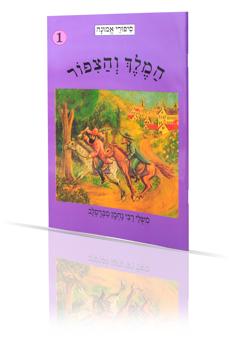 Breslov Books | books for Childrens | The king