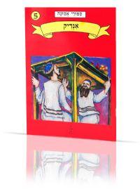 Breslov Children Books