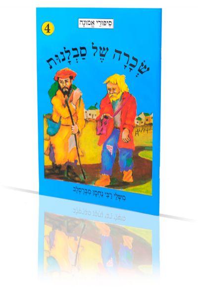 ספרי ברסלב   ספרים לילדים   ספרי רבי נחמן לילדים