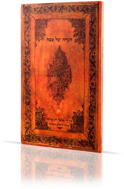 הגדה של פסח | הוצאת קרן רבי ישראל