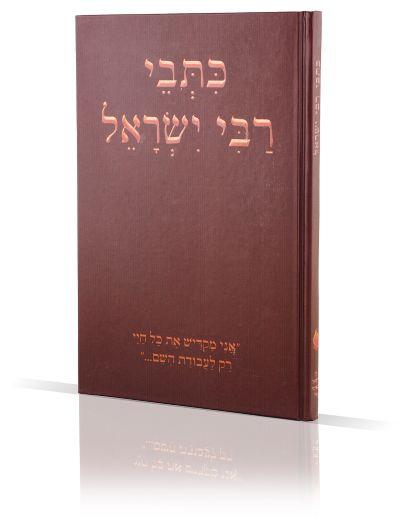 ספר כתבי רבי ישראל לקניה