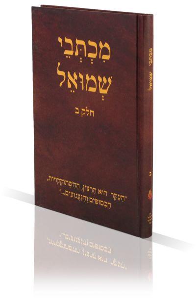 ספרי ברסלב | מכתבי שמואל ב'