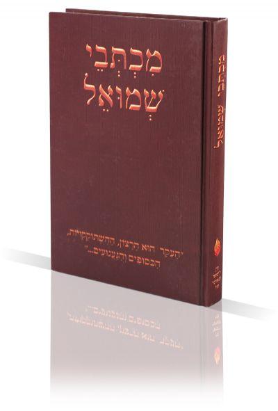 ספרי ברסלב | מכתבי שמואל | רבי שמואל הורוביץ