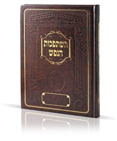 ספרי ברסלב | ספר השתפכות הנפש