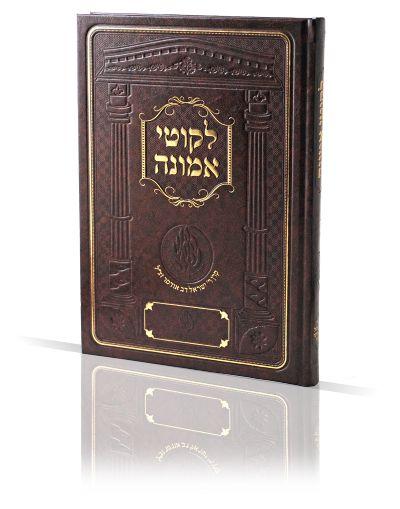 ליקוטי אמונה | רבי ישראל דב אודסר
