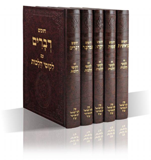 חומש עם ליקוטי הלכות - רבי נתן מברסלב על התורה