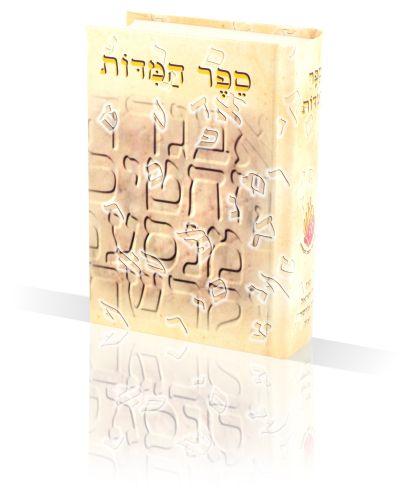 ספר המידות | רבי נחמן מברסלב | הוצאת קרן רבי ישראל