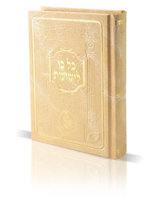ספר כלבו לישועות - תפילות, בקשות וסגולות.
