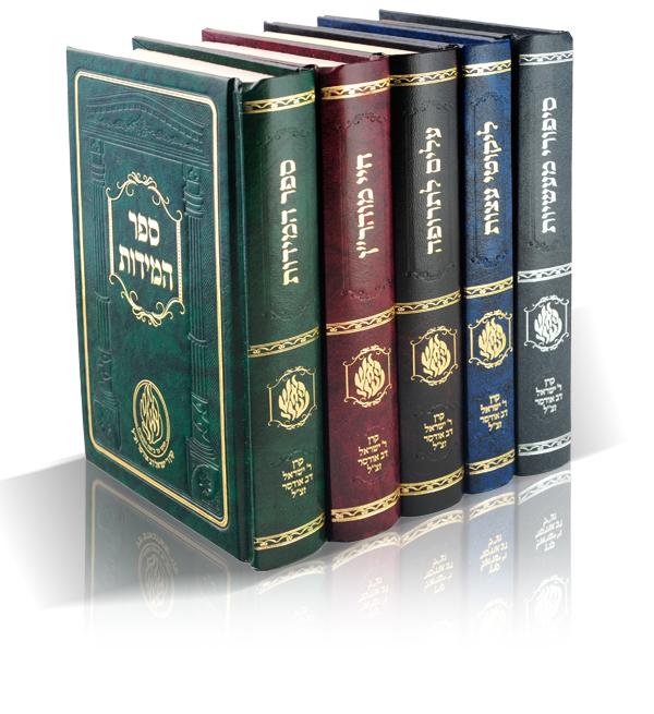 סט ספרי ברסלב - ספרי רבי נחמן מברסלב במהדורה חדשה