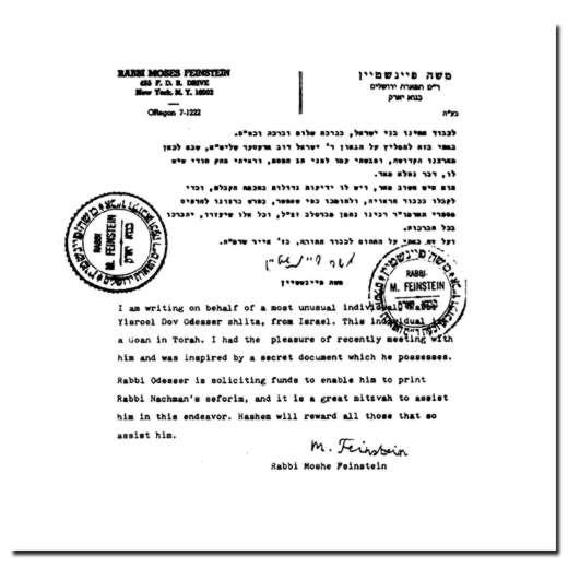 """המלצת הרב משה פיינשטין זצ""""ל"""