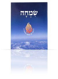 Breslov Pamphlets in Hebrew