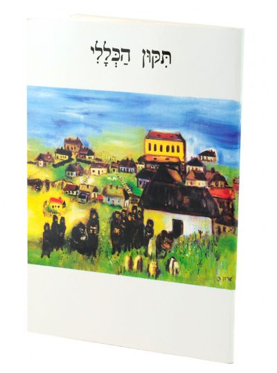 Tikkun ha'Klali | large | Breslov Books