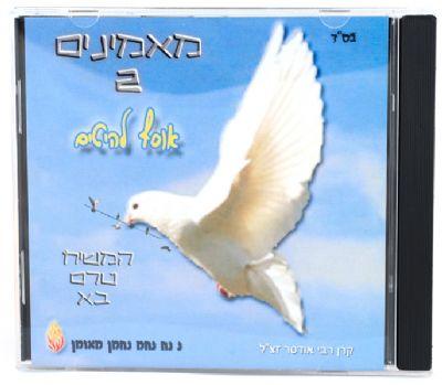 מאמינים 2 CD | מוזיקה של ברסלב