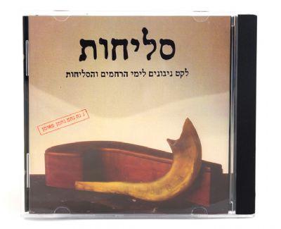 """סליחות CD   ניגונים   קרן רבי ישראל דב אודסר זצ""""ל"""