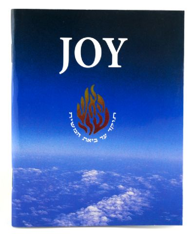 Pamphlet- Joy