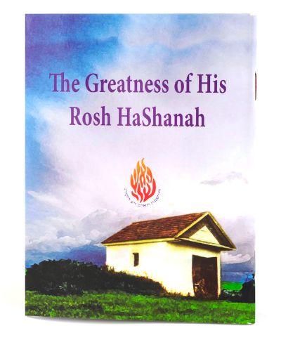 Pamphlet- Rosh HaShanah