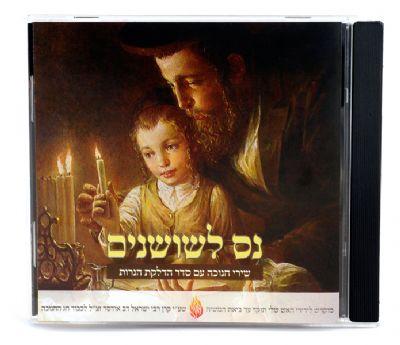 מוזיקה של ברסלב   דיסק מוזיקה של ברסלב לרכישה באתר
