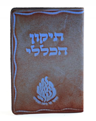 Tikun Haklali | Blue Leather Cover