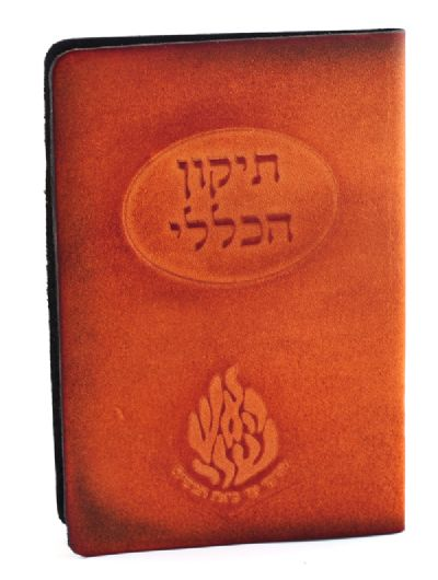 Tikun Haklali | Brown Leather Cover