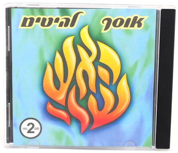 אוסף להיטים 2 CD | הוצאת קרן רבי ישראל דב אודסר זצ