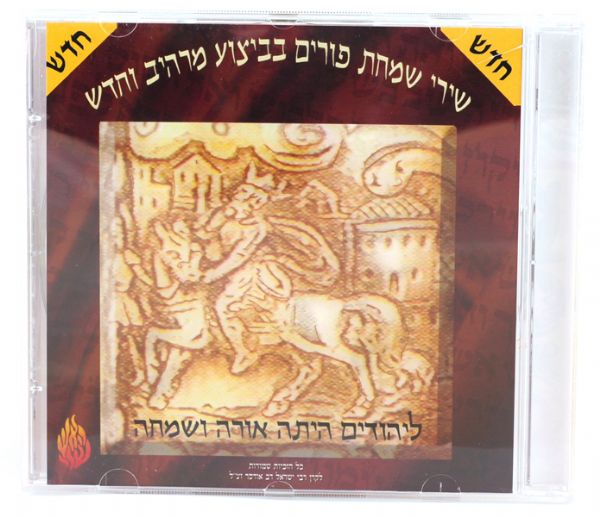 Songs for Purim CD | Breslov Music