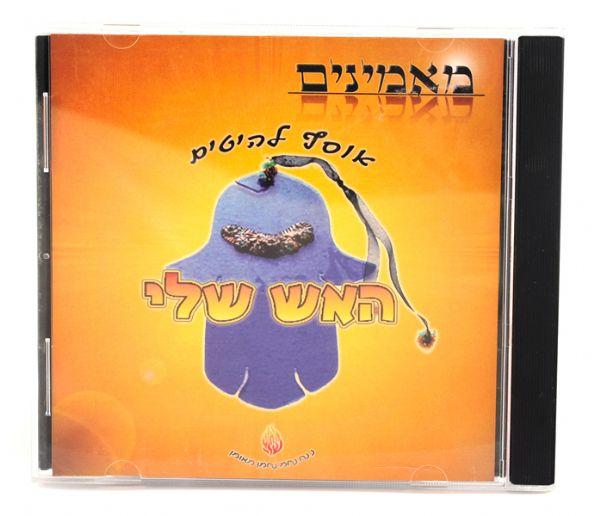 מאמינים CD | מוזיקה ברסלב