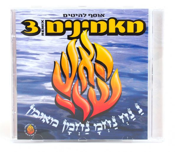 Maaminim CD Vol. 3 | breslov Music