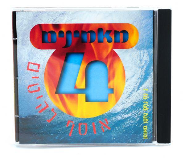 מאמינים 4 CD | מוזיקה של ברסלב