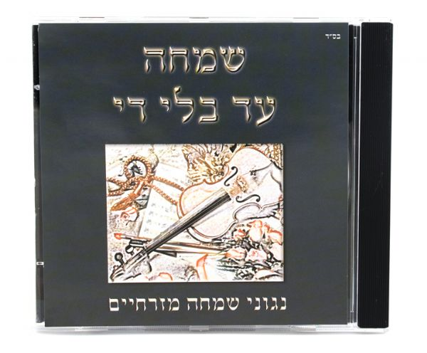 Endless Joy CD | Breslov Music