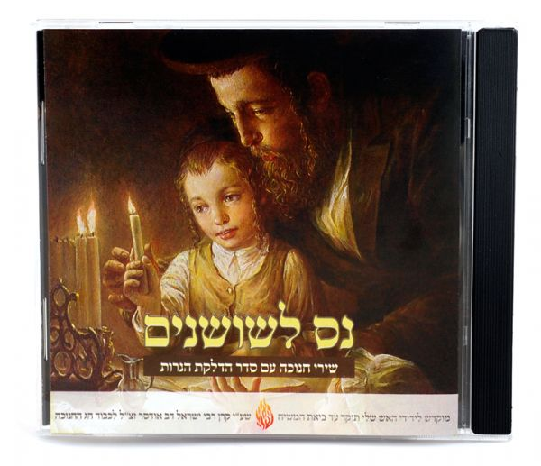 Chanukah Songs | Breslov music CD