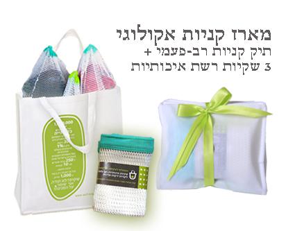 3 שקיות אסיף+תיק קניות מעוצב