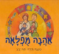 הוצאה לאור, הוצאה לאור ספרי ילדים, עריכת ספרים