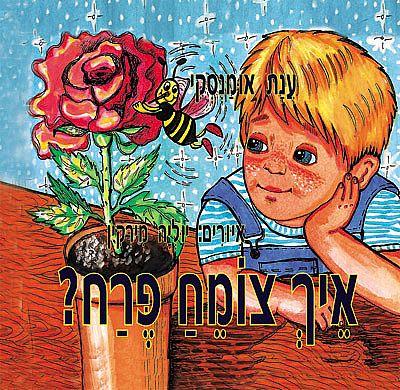 הוצאת ספרים, ספרי ילדים מומלצים, ספרי ילדים