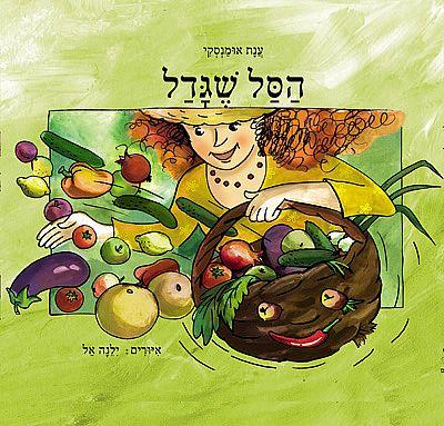 הוצאה לור, ספרי ילדים קלאסים, הוצאת ספרים לילדים